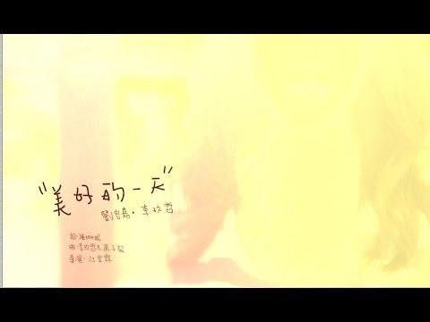 劉容嘉 Chiago Liu feat.李玖哲 Nicky Lee- 美好的一天 A Wonderful Day (Official MV)