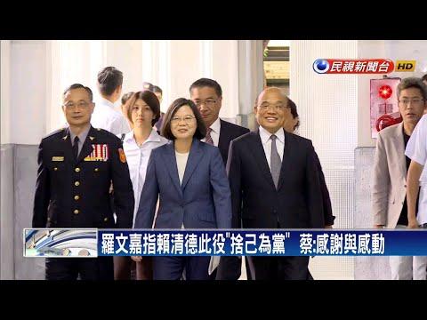 蔡蘇警察節合體  蔡賴配、蔡蘇配成話題-民視新聞