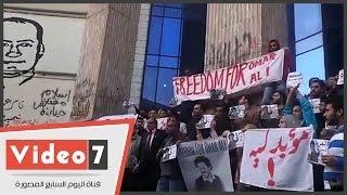 """وقفة احتجاجية أمام نقابة الصحفيين للتنديد بحكم المؤبد ضد """"عمر عبد المقصود"""""""