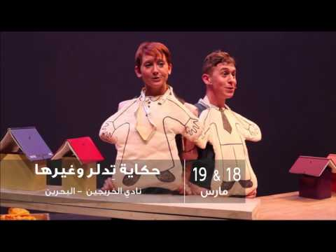Spring of Culture 2016 - Tiddler TVC - Arabic Version