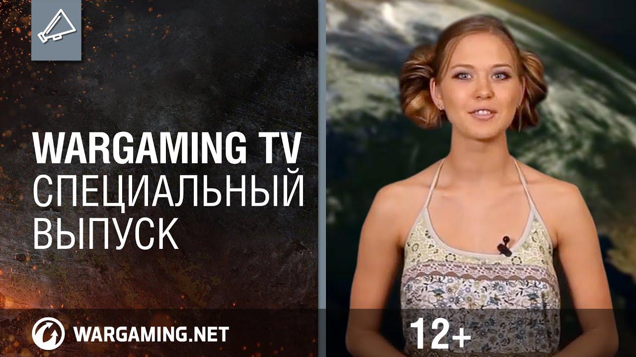 Экстренный выпуск Wargaming TV