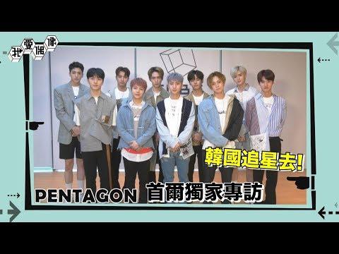【獨家】PENTAGON中文實力超強!比手畫腳接力賽綜藝感爆發|我愛偶像 Idols of Asia