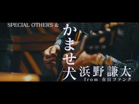 「かませ犬」 SPECIAL OTHERS & 浜野謙太 (from 在日ファンク) 特報