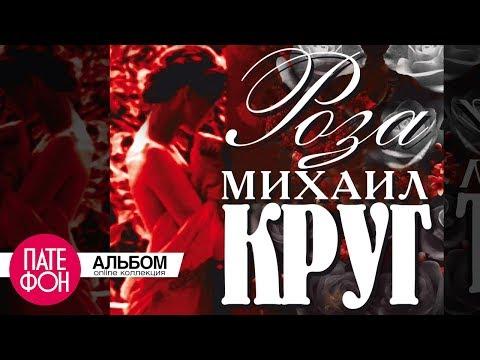 Михаил Круг - Роза (Весь альбом) 1999 / FULL HD