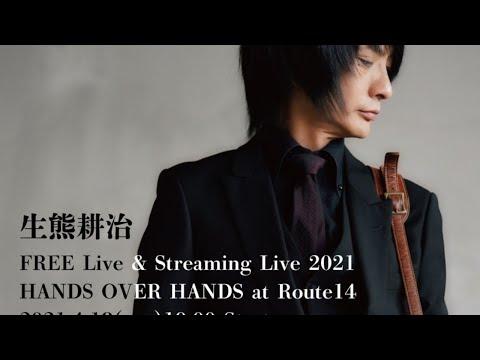 生熊耕治 FREE Live&Streaming Live2021 HANDS OVER HANDS
