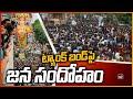 ట్యాంక్ బండ్పై జన సందోహం | Ganesh Nimajjanam at Tank Bund | 10TV