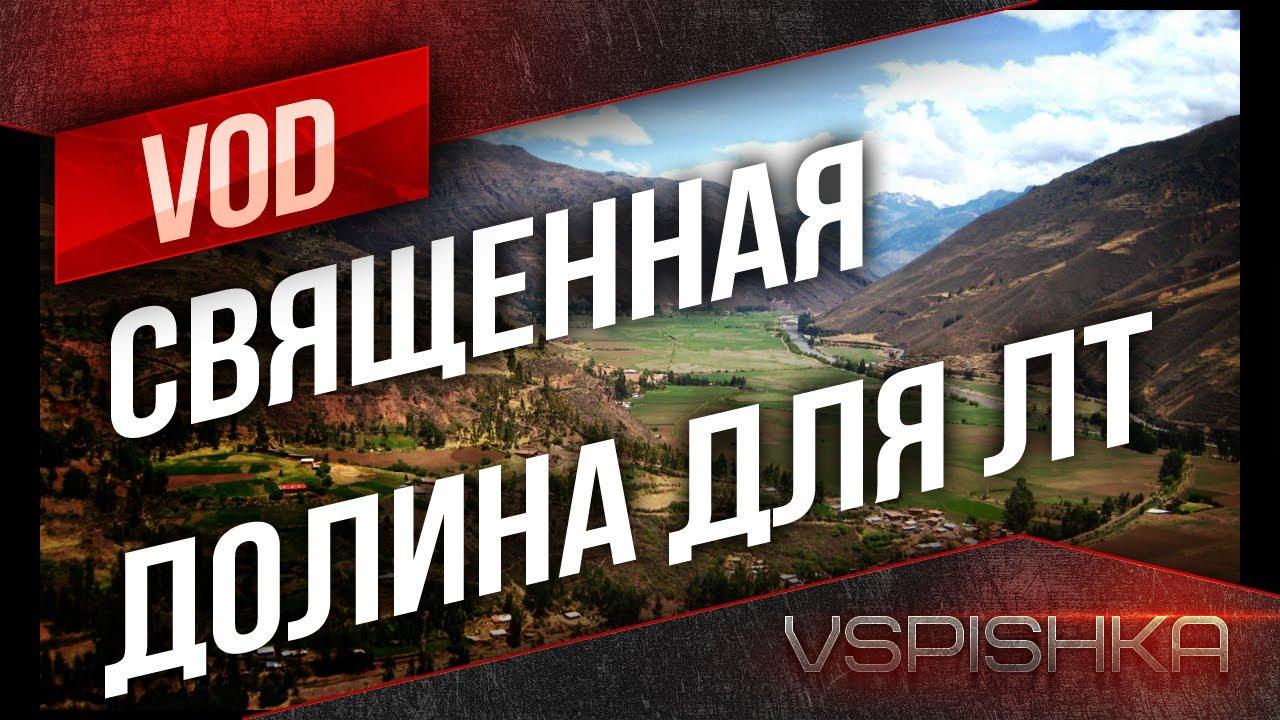 VOD - Священная долина в прицеле светляка от Вспышки [Virtus.pro]