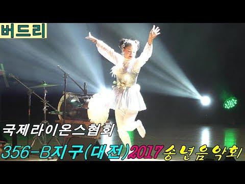 💖명품품바 버드리💖 국제라이온스협회 356-B지구(대전)2017년 송년음악회 초청공연