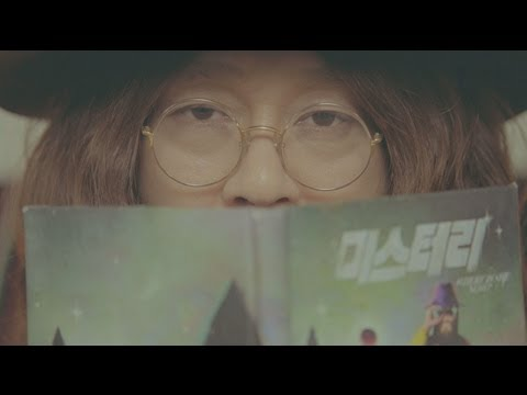 [YB] 미스터리 (Mystery) _Music Video