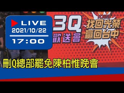 【現場直擊】刪Q總部罷免陳柏惟晚會 20211022