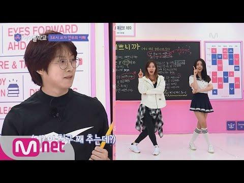 Idol School 흥이 폭발한다! '김희철'X여자친구 춤선생님 '박준희'의 안무수업! @공개수업 3교시교가 안무의 이해 170701 EP.0
