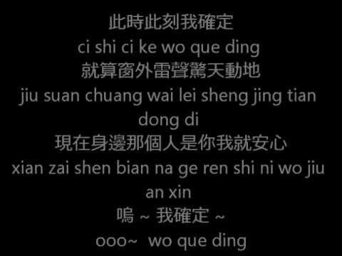 Victor Wong - Wo Que Ding/ 品冠-我確定 (w/ Lyrics)