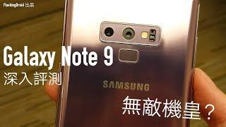 [年度機皇] Samsung Galaxy Note 9 深入評測,最全面無弱點機皇?FlashingDroid 評測