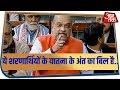 नागरिकता बिल पर Lok Sabha में गृहमंत्री Amit Shah ने दिया जवाब