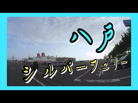【シルバーフェリー】苫小牧〜八戸に移動!!