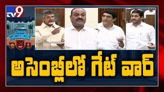 AP Assembly Gate War: TDP Vs YSRCP..