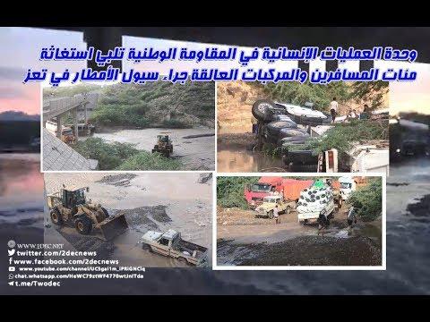 المقاومة الوطنية تلبي استغاثة مئات المسافرين والمركبات العالقة جراء سيول الأمطار في تعز