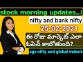 daily stock market morning updates in telugu|as on 25-02-2021|expiry day special|sgx nifty |market