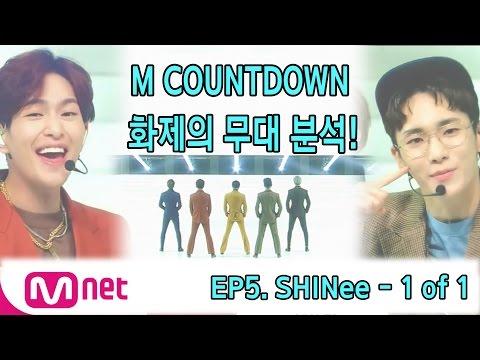 [엠넷아이] M COUNTDOWN 화제의 무대 분석 - EP.5 SHINee(샤이니)편