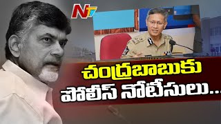 Chittoor Police notice to Chandrababu..