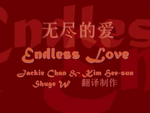 《无尽的爱》 Endless Love (with lyrics and English translation ...