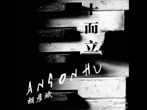 Anson Hu 胡彦斌 - 三十而立 | sān shí ér lì (Standing Firm At Thirty)