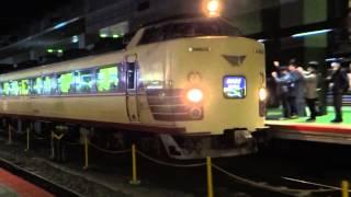 183系700・800番台 定期最終 特急「きのさき」17号 福知山行き 京都 発車 [HD]