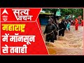 Heavy monsoon rain brings destruction across Maharashtra | Satya Vachan (23 July, 2021)