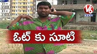 Bithiri Sathi Wants Leave On Election Day   Funny Conversation With Savitri   Teenmaar News