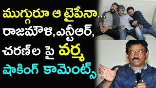 Ram Gopal Varma Shocking Comments On Rajamouli, Jr NTR and..