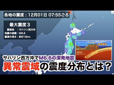 サハリン西方沖でM6.6の深発地震/異常震域の震度分布に。津波の心配なし