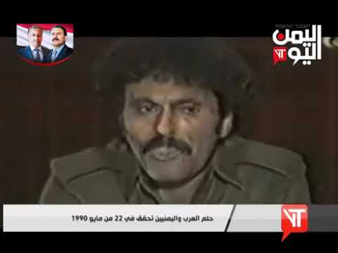 قناة اليمن اليوم - نشرة الثامنة والنصف 23-05-2019
