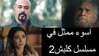 نقد مسلسل كلبش ٢ و اسوء ممثل في المسلسل؟     -