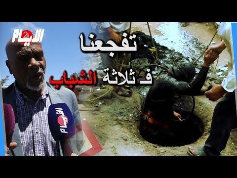 أول خروج إعلامي لعائلة أحد الضحايا اللي غرقو داخل قادوس للمياه العادمة ببوسكورة
