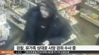 Jonghyun last seen alive at convenience store