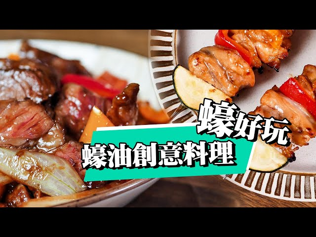 【 蠔油的日常用法 】蠔油彩椒牛肉 | 櫛瓜雞肉烤串 | - 克里斯餐桌