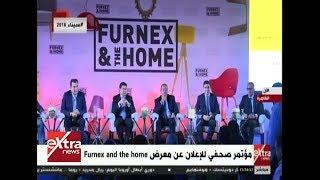 الآن| مؤتمر صحفي للإعلان عن معرض Furnex and the home     -