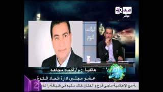 هاتفيا الكابتن احمد مجاهد وحديثه عن صفقه انتقال مؤمن زكريا