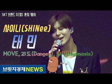 [브릿지영상] 샤이니 태민(SHINee TaeMin), 댄스·노래 모두 완벽한 무대 'MOVE, 괴도, 최면'