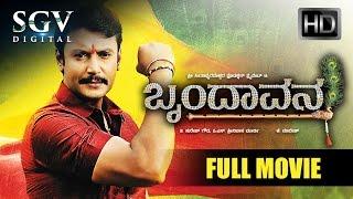 Darshan Kannada Full Movie | Brundhavana Kannada Full Movie | Kannada Movies | Karthika Nair