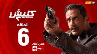 مسلسل كلبش| الجزء الثاني – الحلقة السادسة (6)| (Kalabash2 (EP6 ...