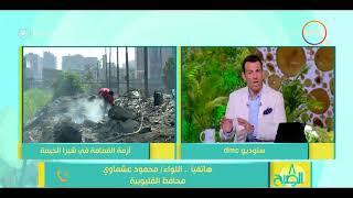 8 الصبح - مداخلة محافظ القليوبية quot اللواء/ محمود عشماوي quot بشأن أزمة القمامة ...