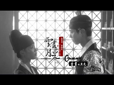 《雲畫的月光 韓劇原聲帶》Gummy - 雲畫的月光 (華納official HD高畫質官方中字版)