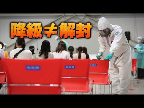 陳時中「降級不解封」!受惠行業將揭曉 名醫:關鍵3項必鬆、打2劑更優待 | 台灣新聞 Taiwan 蘋果新聞網