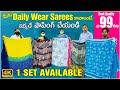 మీకు Daily Wear Sarees కావాలంటే ఇక్కడే షాపింగ్ చేయండి Rs99 with Super Quality Single SET available