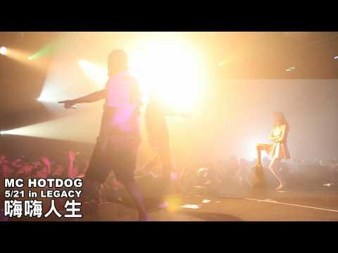 5/21 熱狗 MC HOTDOG 張震嶽 關穎 嗨嗨人生 HI HI LIFE in Legacy