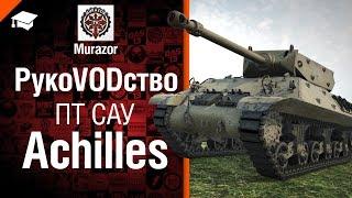 ПТ САУ Achilles - рукоVODство от Murazor [World of Tanks]
