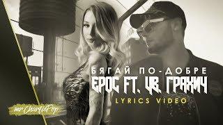 Ерос и Цветелина Грахич - Бягай по-добре (Lyrics video, 2018)