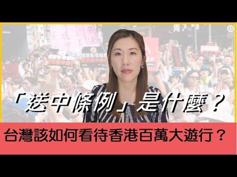 【瑩真律師】「送中條例」是什麼?台灣該如何看待香港百萬大遊行?