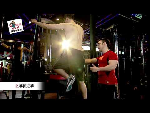《World Gym 線上健身》 [第3集~背肌訓練 ] 輔大金剛狼邱柏學教你鍛鍊完美曲線
